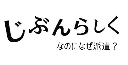 gohara_jibunrashiku