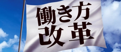 nagamori-blog-hatarakikata