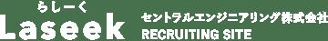 Laseek[らしーく]|セントラルエンジニアリング株式会社 RECRUITING SITE