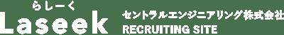 Laseek[らしーく]|セントラルエンジニアリング株式会社
