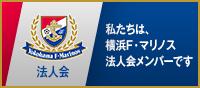 横浜F・マリノス 法人会